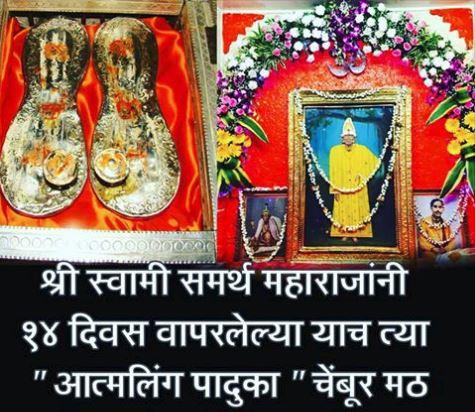 Swami Samarth Paduka Photos and related stories
